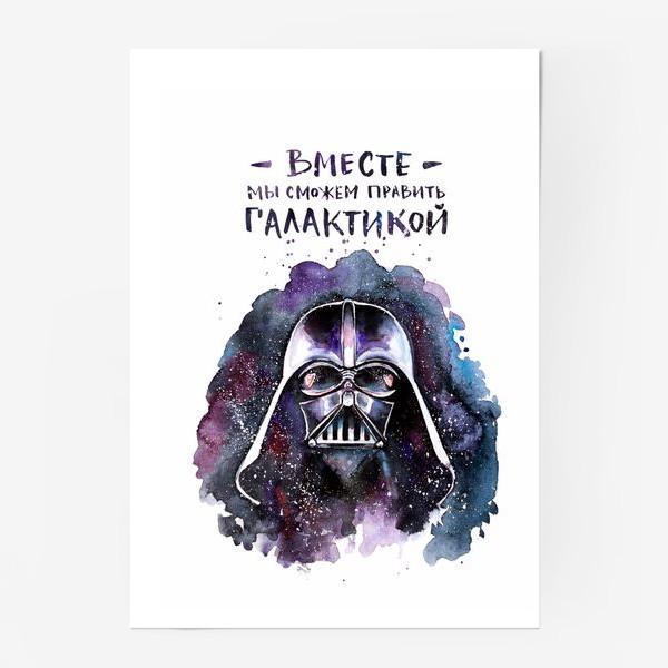 Постер «Влюбленный Дарт Вейдер»
