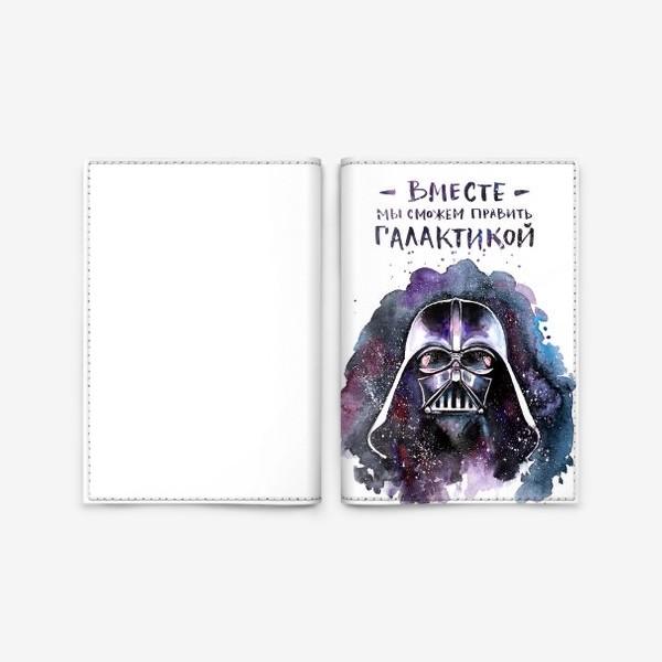 Обложка для паспорта «Влюбленный Дарт Вейдер»