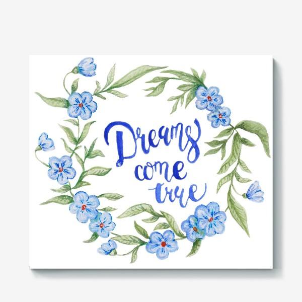 Холст «Мечты сбываются»