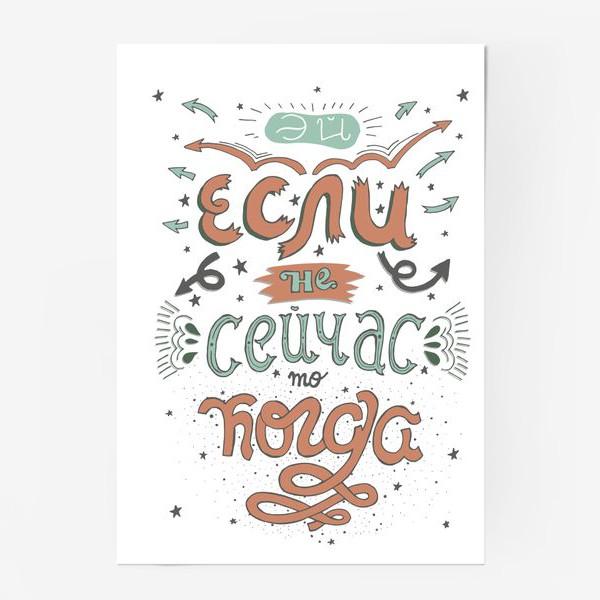 Постер «Если не сейчас, то когда»