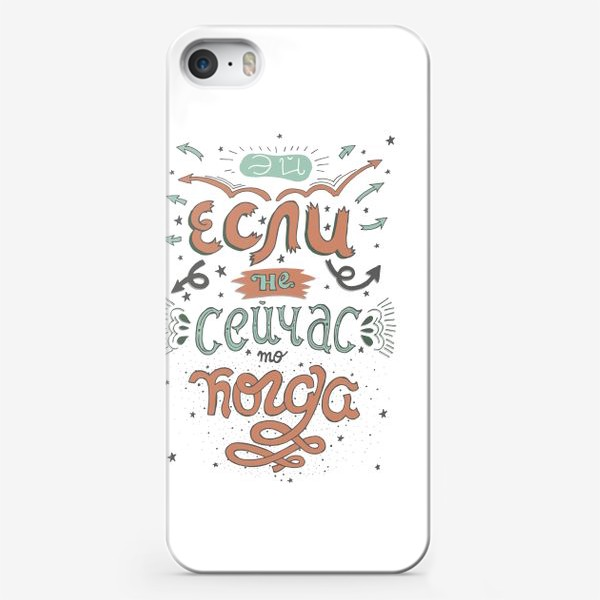 Чехол iPhone «Если не сейчас, то когда»
