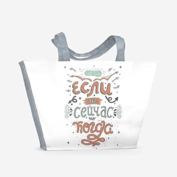 Пляжная сумка «Если не сейчас, то когда»