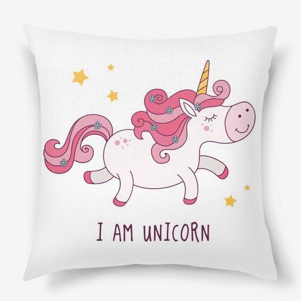 Подушка «i am unicorn»