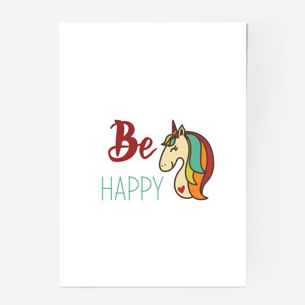 Постер «Единорог, Будь счастлив»