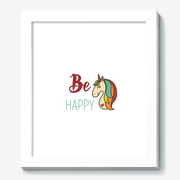 Картина «Единорог, Будь счастлив»
