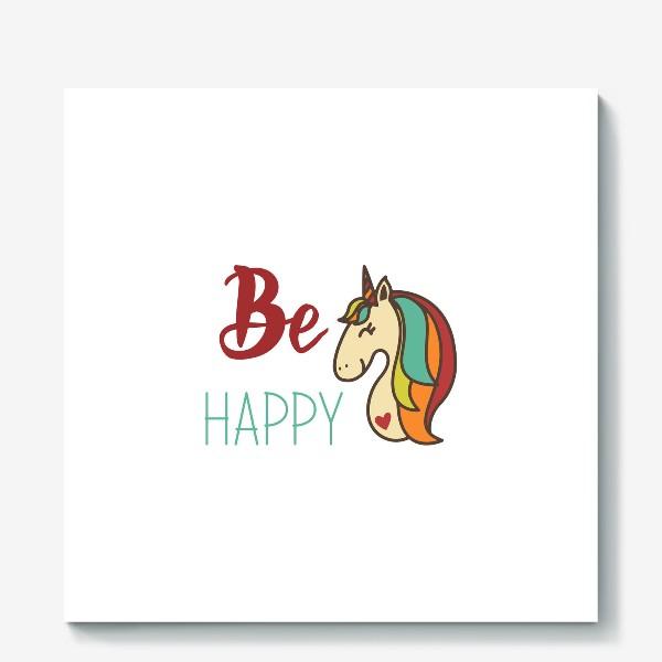 Холст «Единорог, Будь счастлив»