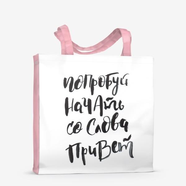Сумка-шоппер «Привет»