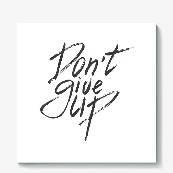 Холст «Don't give up. Леттеринг»