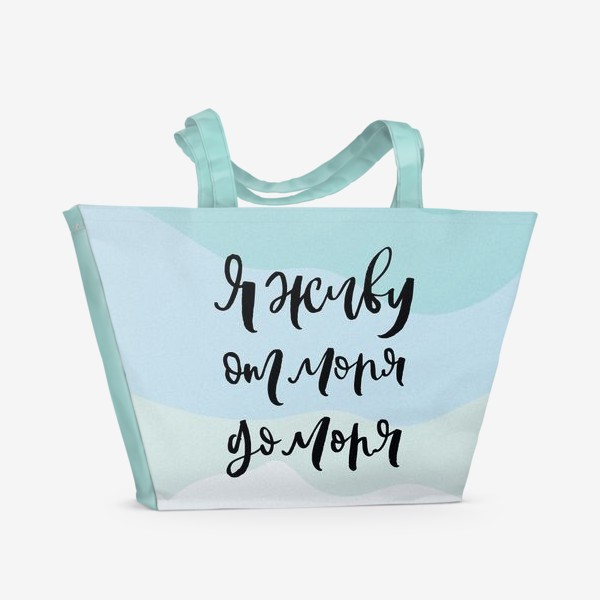 Пляжная сумка «Я живу от моря до моря. Vitamin sea. I need sea!»