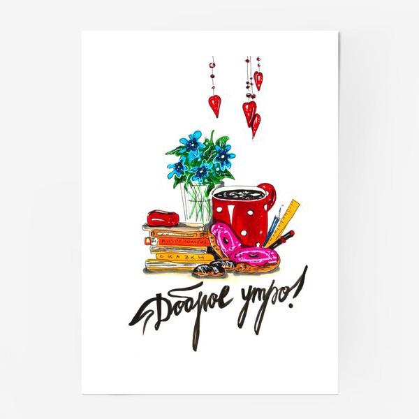 Постер «Доброе утро»