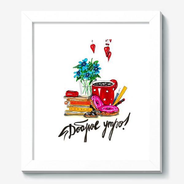Картина «Доброе утро»