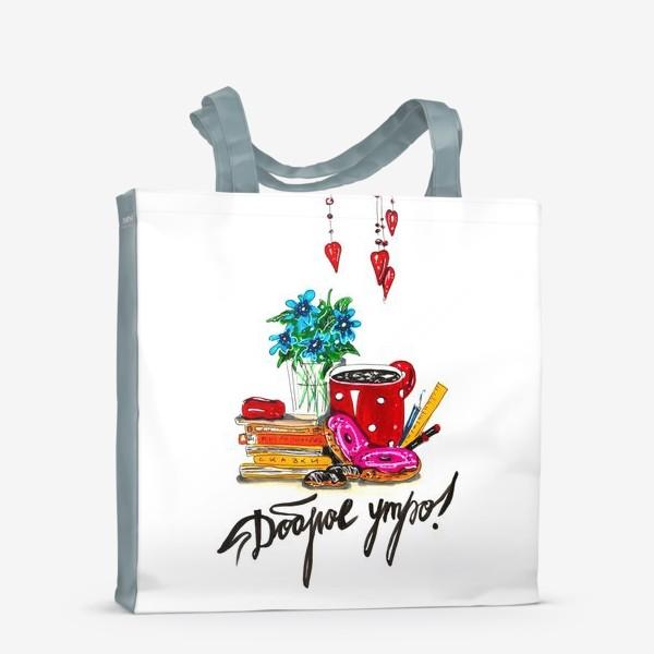 Сумка-шоппер «Доброе утро»