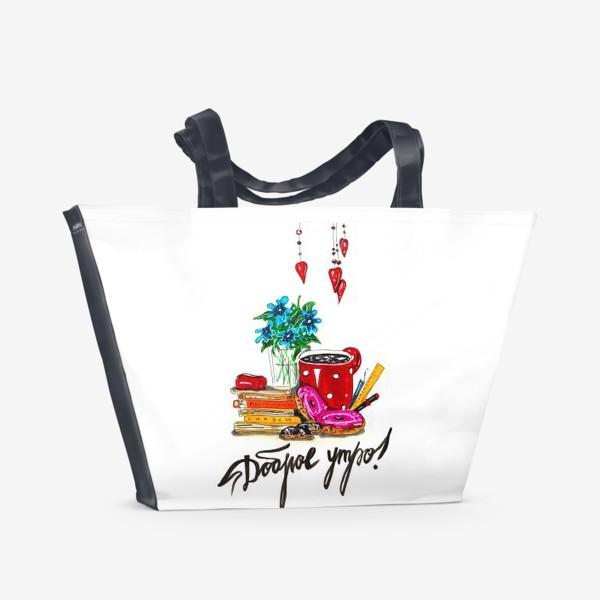 Пляжная сумка «Доброе утро»