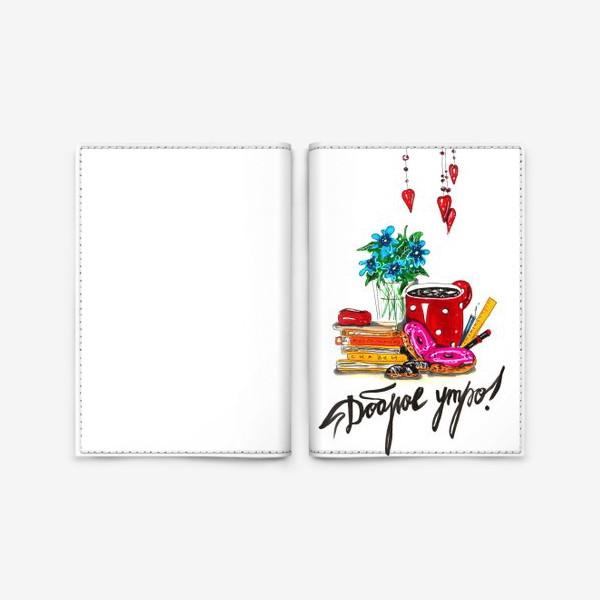 Обложка для паспорта «Доброе утро»