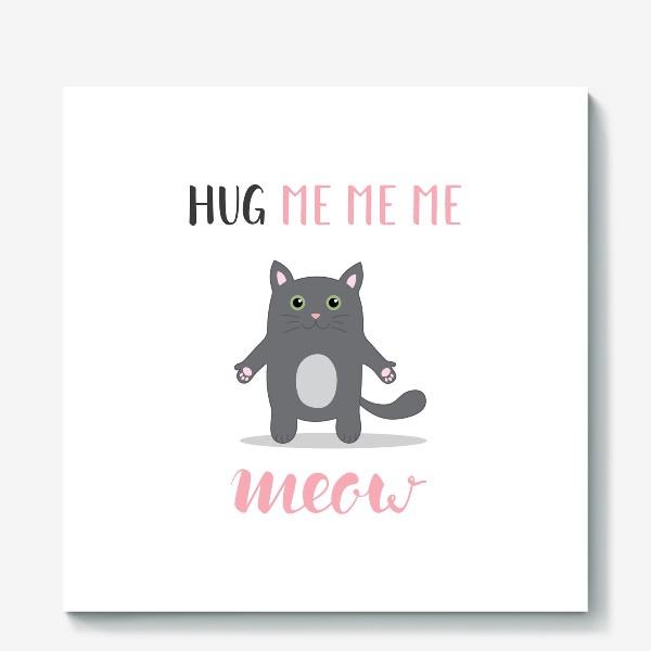Холст «Обними котика. Hug me me me meow»