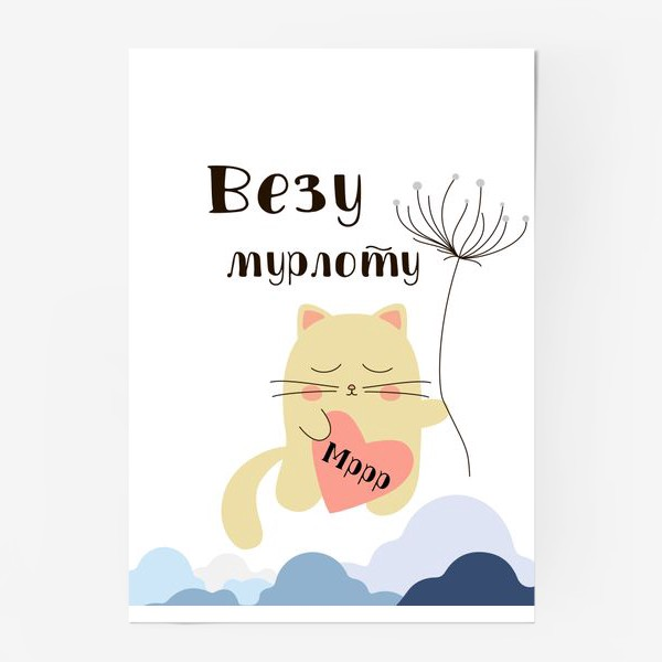 Постер «Кот-мурлыка»