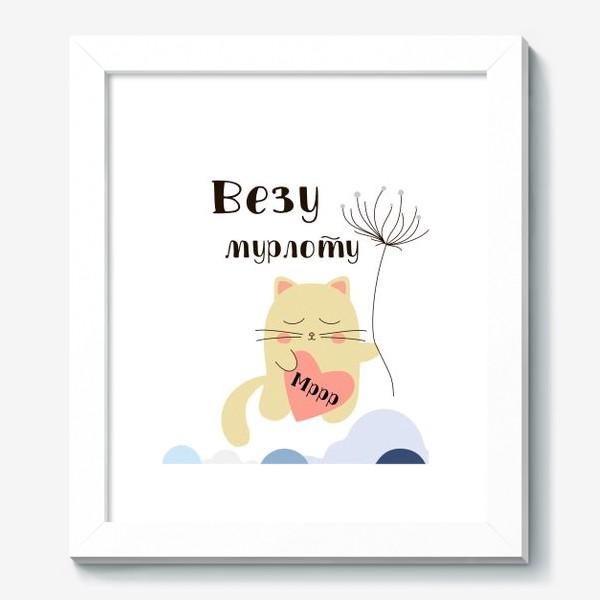 Картина «Кот-мурлыка»