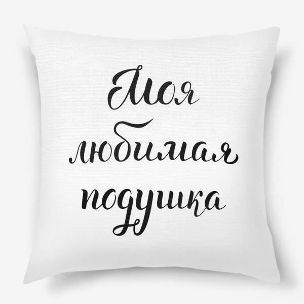 Подушка «Моя любимая подушка. Леттеринг.»