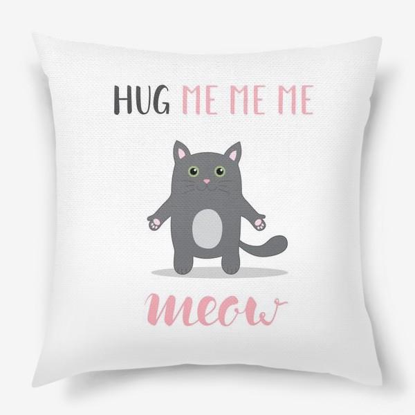 Подушка «Обними котика. Hug me me me meow»