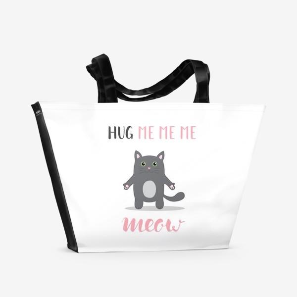 Пляжная сумка «Обними котика. Hug me me me meow»