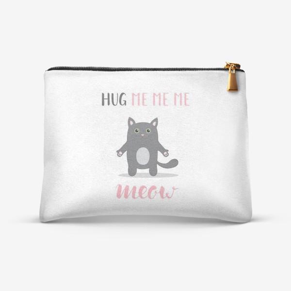 Косметичка «Обними котика. Hug me me me meow»