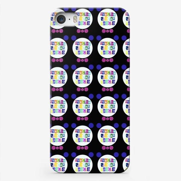 Чехол iPhone «Счастье это так просто (паттерн)»