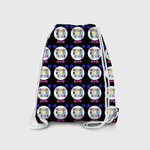 Рюкзак «Счастье это так просто (паттерн)»