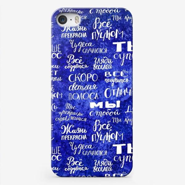 Чехол iPhone «Слова поддержки»