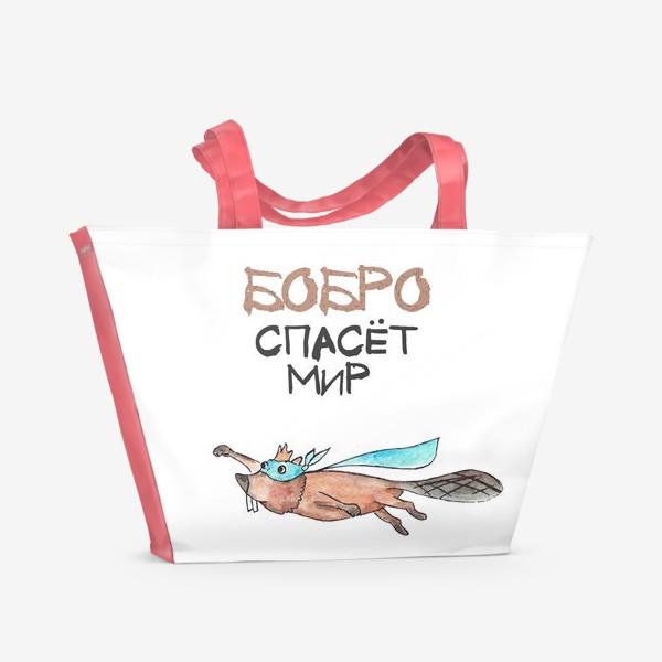 Пляжная сумка «СуперБобер»