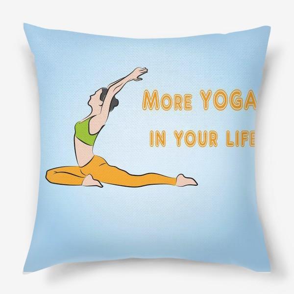 Подушка «Йога девиз»
