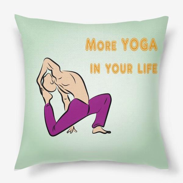 Подушка «Йога девиз 2»