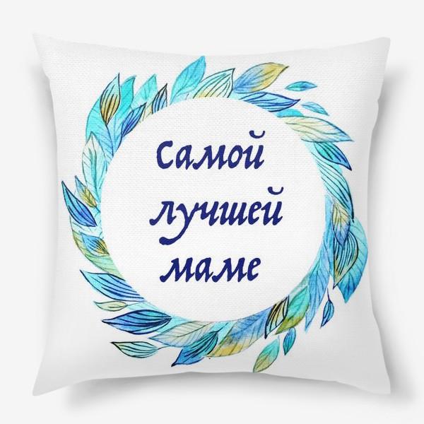 Подушка «Самой лучшей маме»