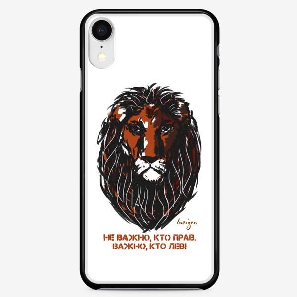 Чехол iPhone «Не важно, кто прав, важно, кто Лев! (на белом)»