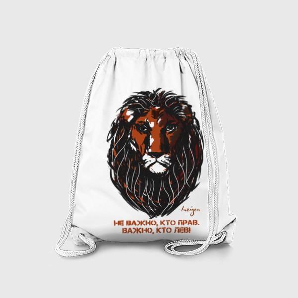 Рюкзак «Не важно, кто прав, важно, кто Лев! (на белом)»