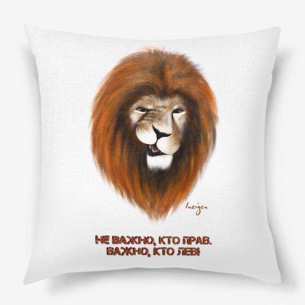 Подушка «Не важно, кто прав, важно, кто Лев! (на белом)»
