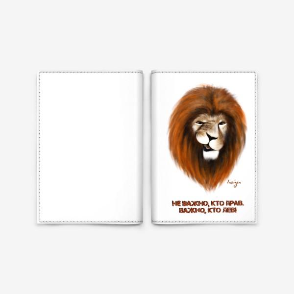 Обложка для паспорта «Не важно, кто прав, важно, кто Лев! (на белом)»