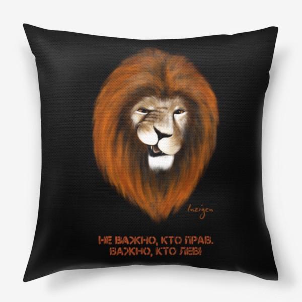 Подушка «Не важно, кто прав, важно, кто Лев! (на черном)»