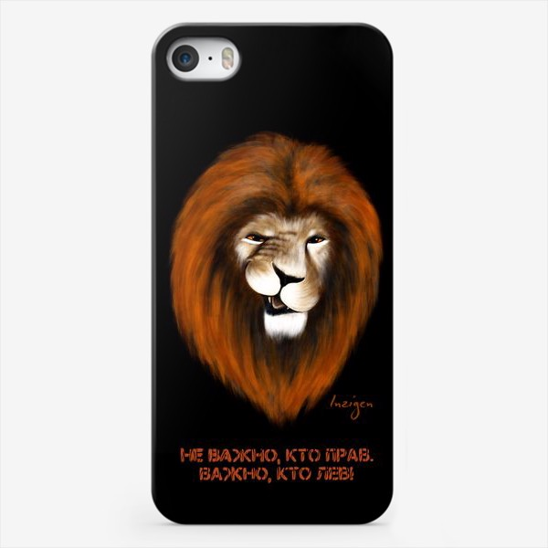 Чехол iPhone «Не важно, кто прав, важно, кто Лев! (на черном)»