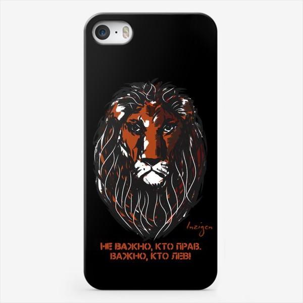 Чехол iPhone «Не важно, кто прав, важно, то Лев! (на черном)»