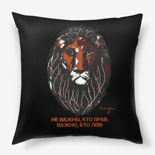 Подушка «Не важно, кто прав, важно, то Лев! (на черном)»