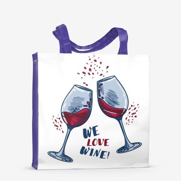 Сумка-шоппер «We love wine!»