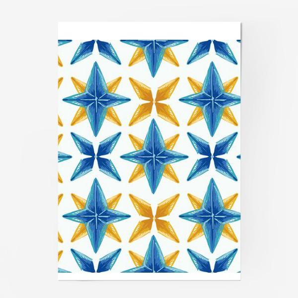 Постер «Желто-синие звёзды»