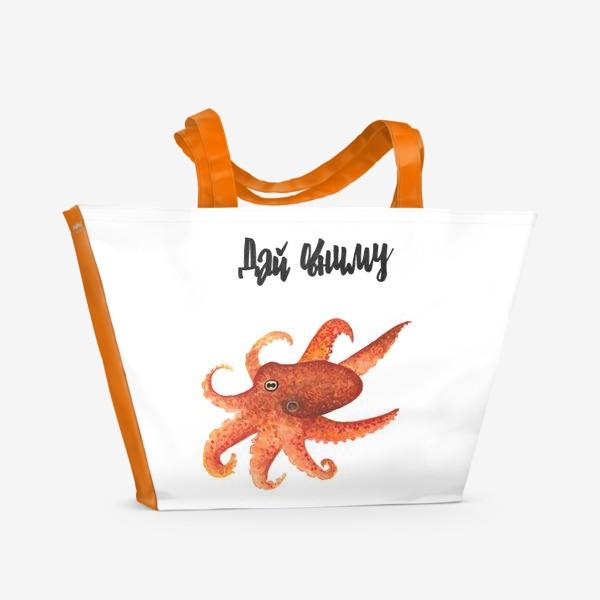 Пляжная сумка «Осьминог - любитель обниматься »