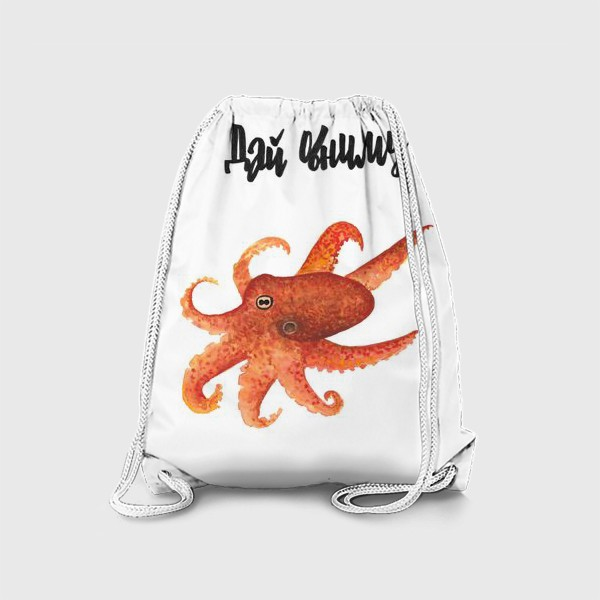 Рюкзак «Осьминог - любитель обниматься »