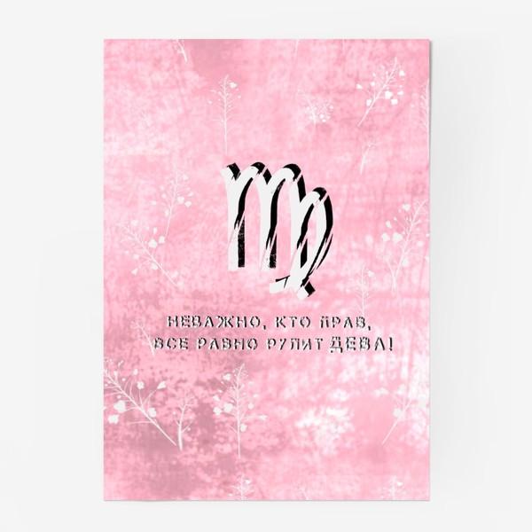 Постер «Неважно, кто прав, все равно рулит ДЕВА! (на розовом)»