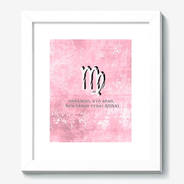 Картина «Неважно, кто прав, все равно рулит ДЕВА! (на розовом)»