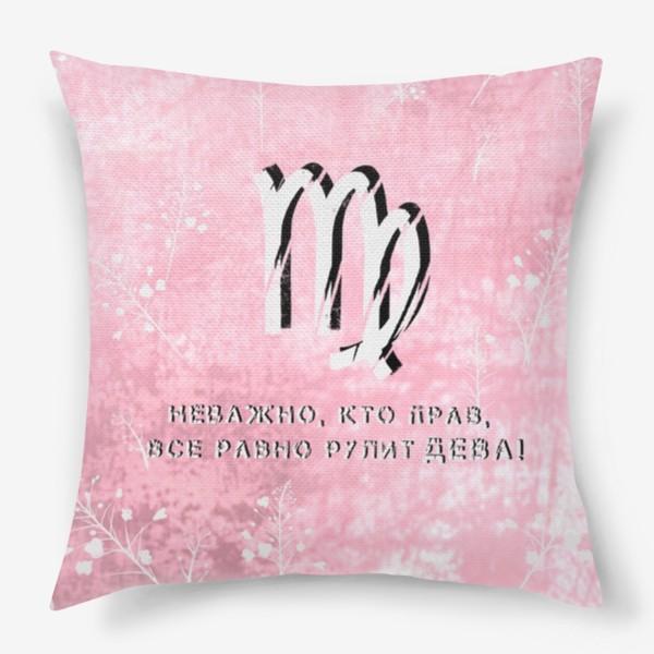 Подушка «Неважно, кто прав, все равно рулит ДЕВА! (на розовом)»