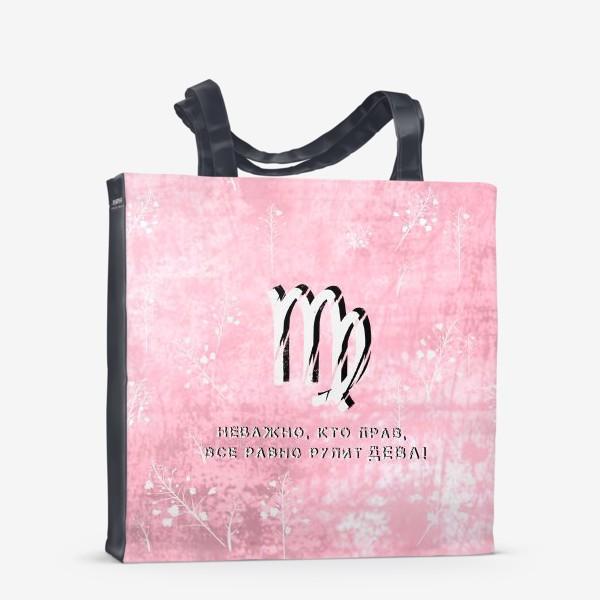 Сумка-шоппер «Неважно, кто прав, все равно рулит ДЕВА! (на розовом)»