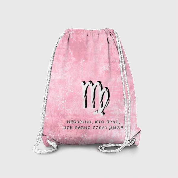 Рюкзак «Неважно, кто прав, все равно рулит ДЕВА! (на розовом)»