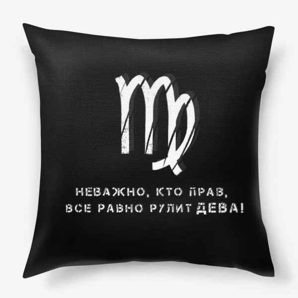 Подушка «Неважно, кто прав, все равно рулит ДЕВА! (на черном)»
